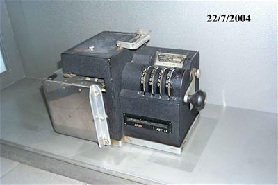 Μηχανή Προπληρωμένων Ταχυδρομικών Τελών UPF